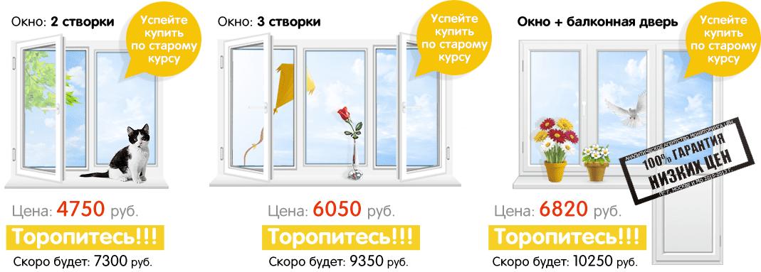 нескольких одинаковых цена на пластиковые окна в смоленске все ГОЛОВНЫЕ УБОРЫ